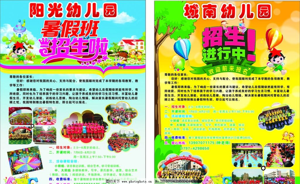 幼儿园暑假报名海报图片