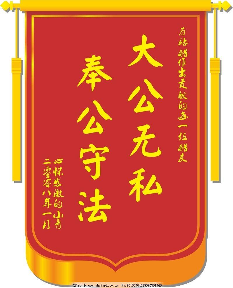 锦旗 锦旗模板 红色锦旗模板 锦旗样子 赠送锦旗 广告设计 设计 广告