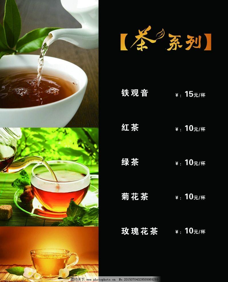 茶水单图片