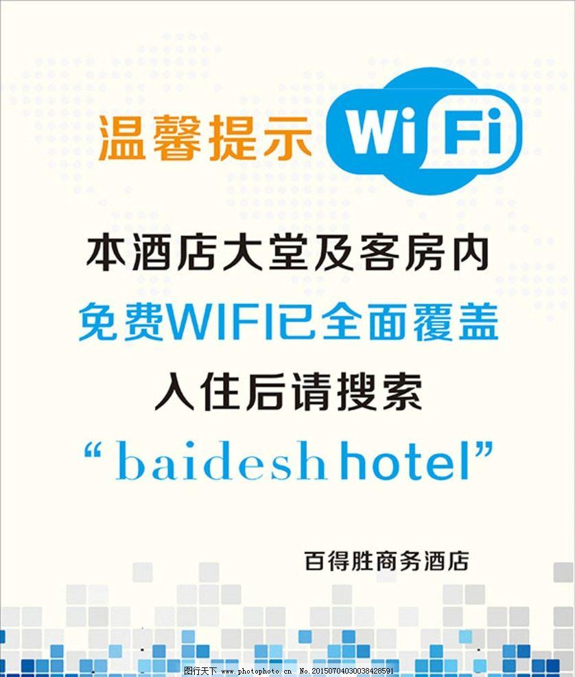 wifi提示海报图片图片