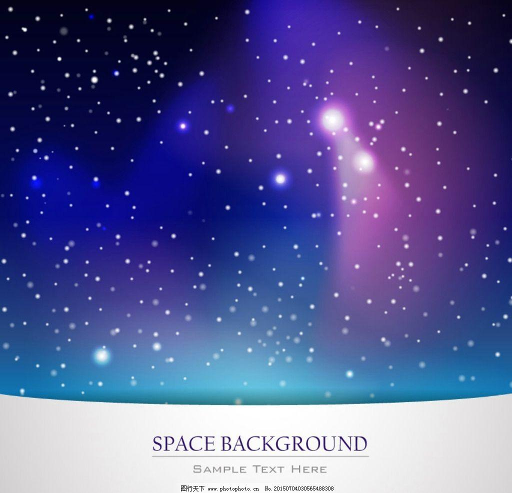 背景 壁纸 皮肤 设计 矢量 矢量图 素材 星空 宇宙 桌面 1024_987