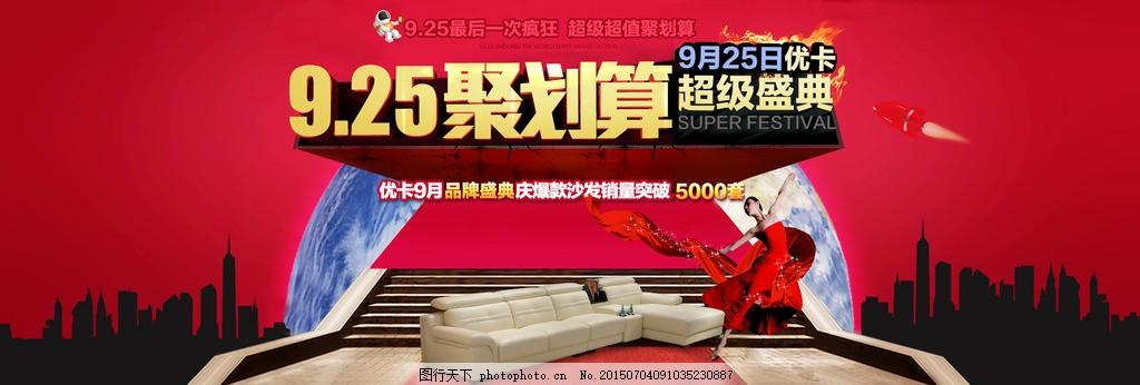 聚划算家具海报 淘宝素材 淘宝设计 淘宝模板下载 红色