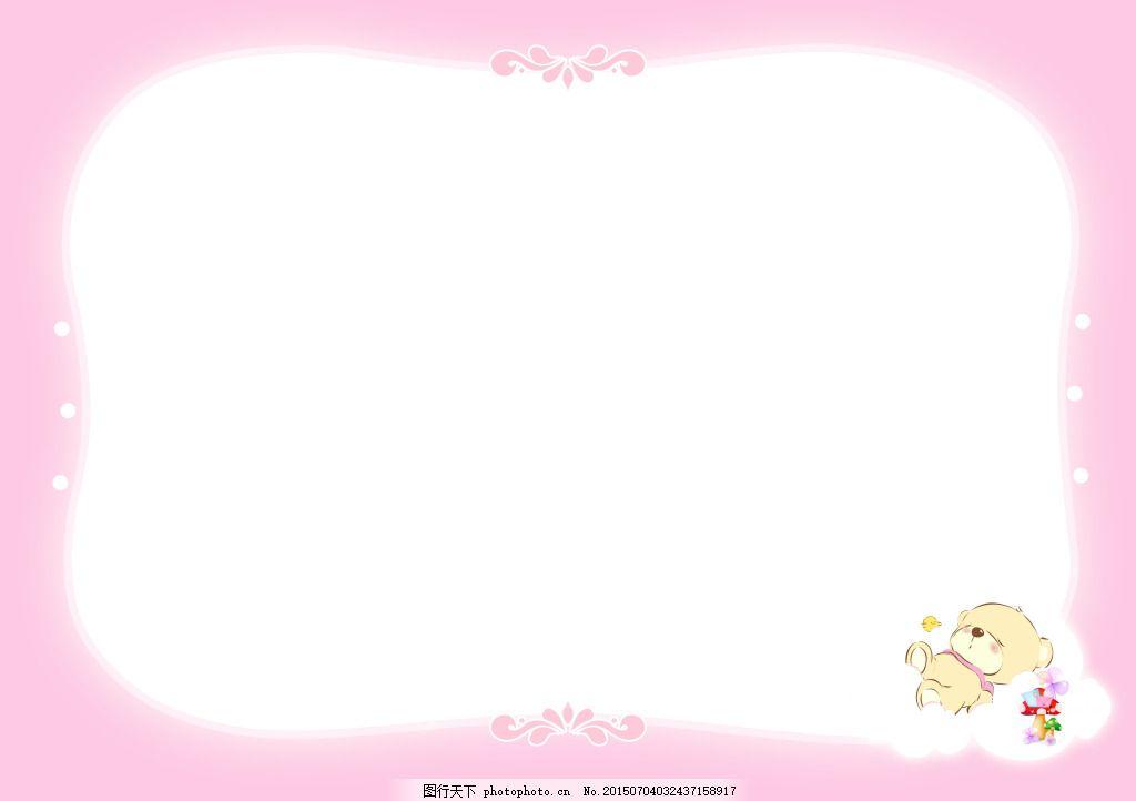 ppt 背景 背景图片 边框 模板 设计 相框 1024_722