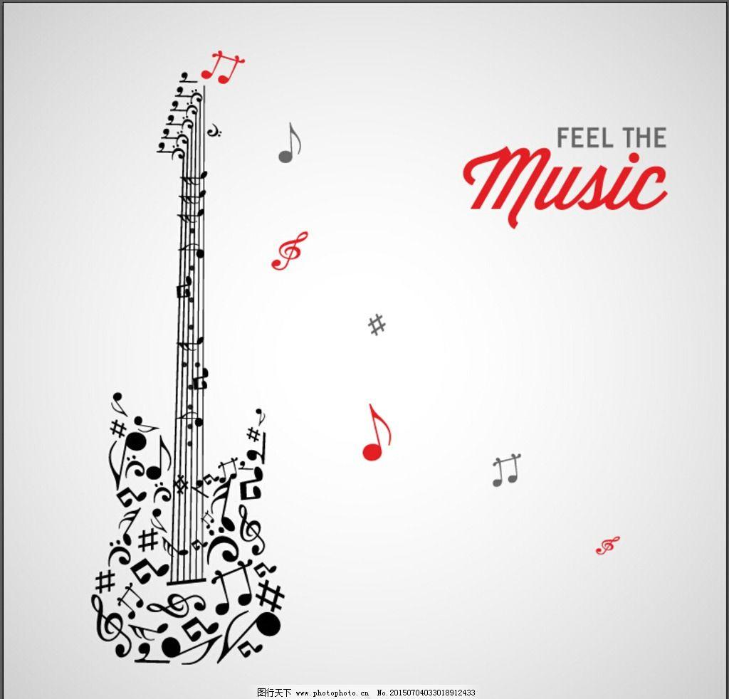 梦回游仙吉他谱子