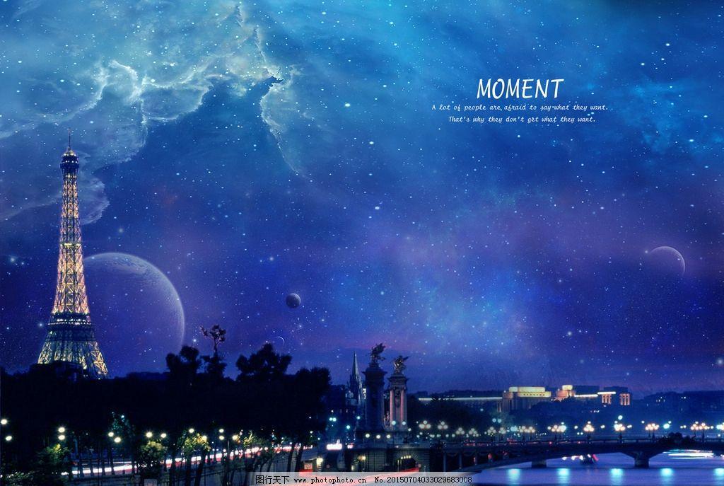 星空巴黎铁塔图片