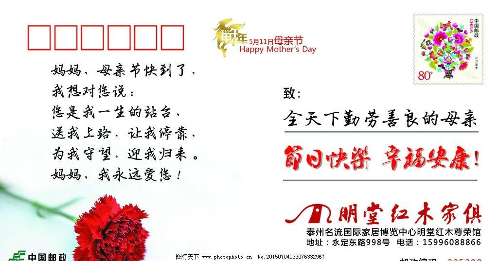 母亲节 贺卡 明堂红木 红木 明信片 设计 psd分层素材 psd分层素材