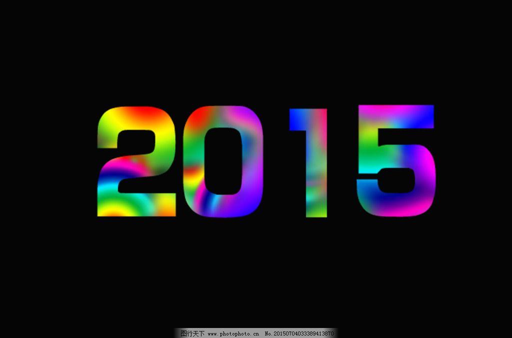 2015 色彩搭配