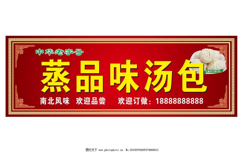 包子店招牌免费下载 cdr 包子 广告设计 设计 矢量文件 包子店招牌