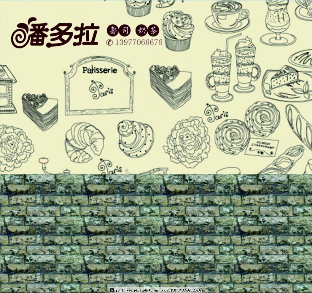 手绘奶茶店设计