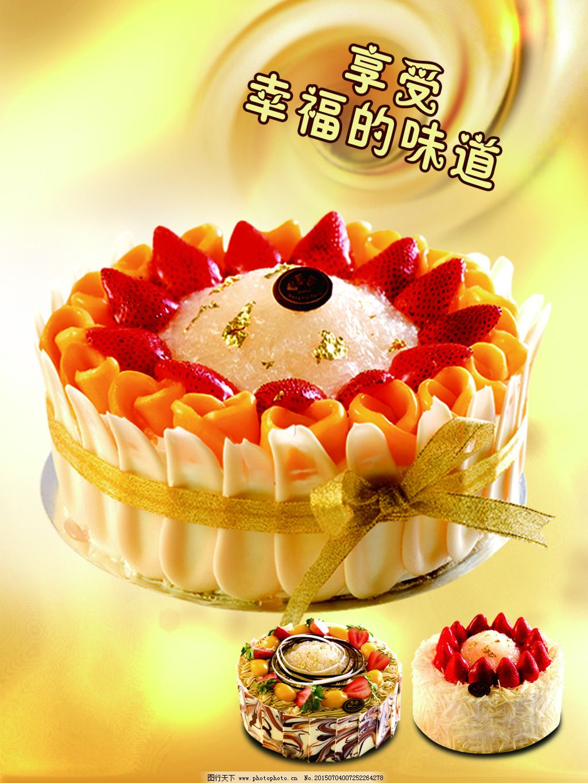 蛋糕免费下载 蛋糕海报 生日蛋糕 蛋糕海报 舒服背景 幸福的味道 生