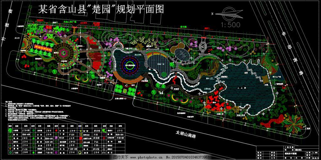 公园广场 楚园规划平面图图片