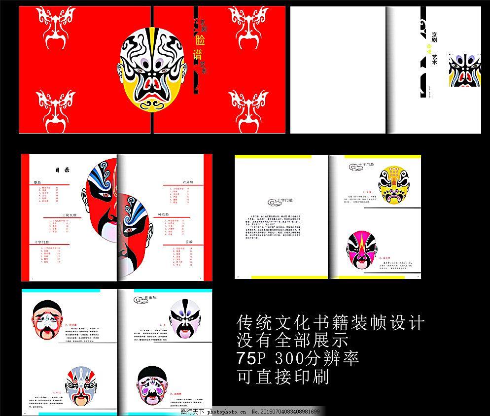 传统文化书籍装帧设计图片