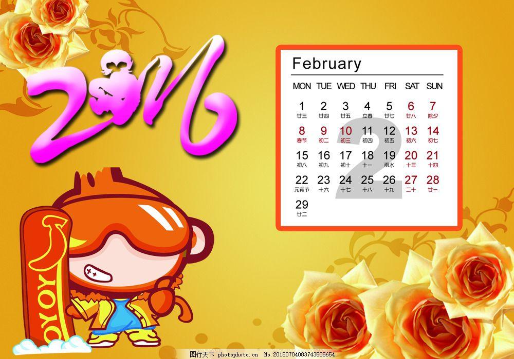 2月_2020年2月日历图片