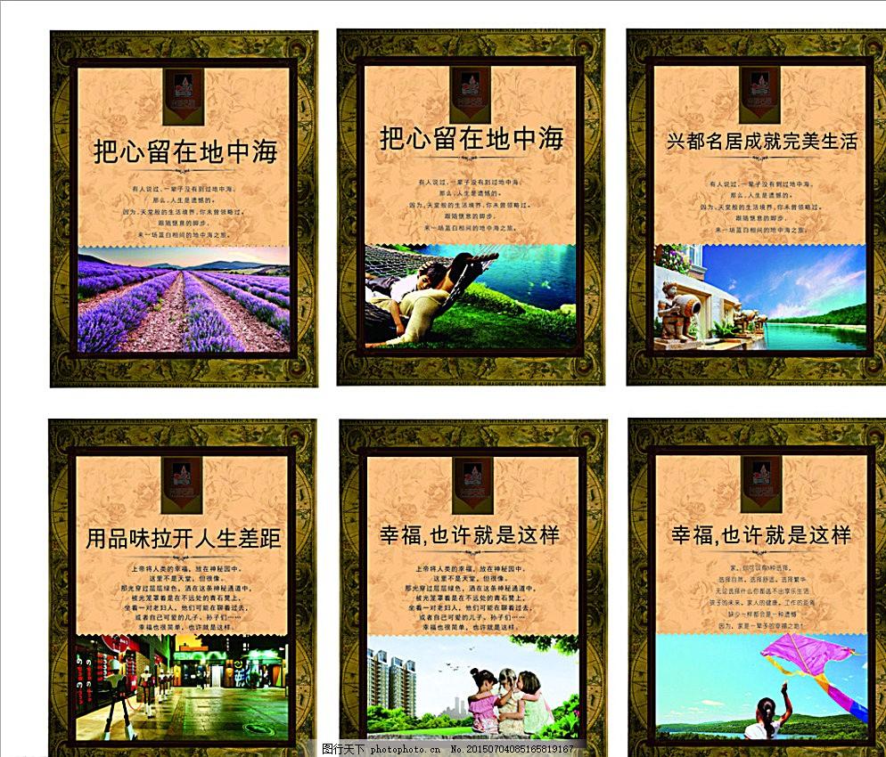 别墅 住宅 地产展板 欧式海报 宣传物料 设计 广告设计 展板模板 cdr