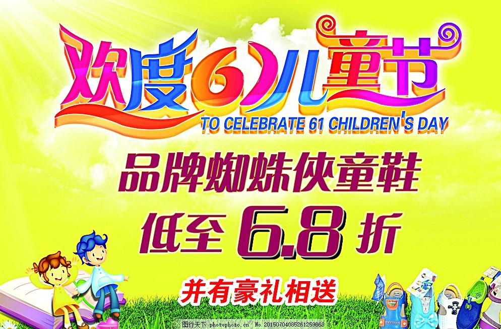 欢度六一儿童节 图片下载 儿童节背景 童鞋打折 广告设计 黄色
