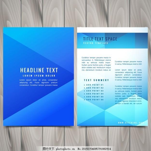 抽象多边形小册子设计模板 商务 传单 几何 蓝色 封面 营销 形状