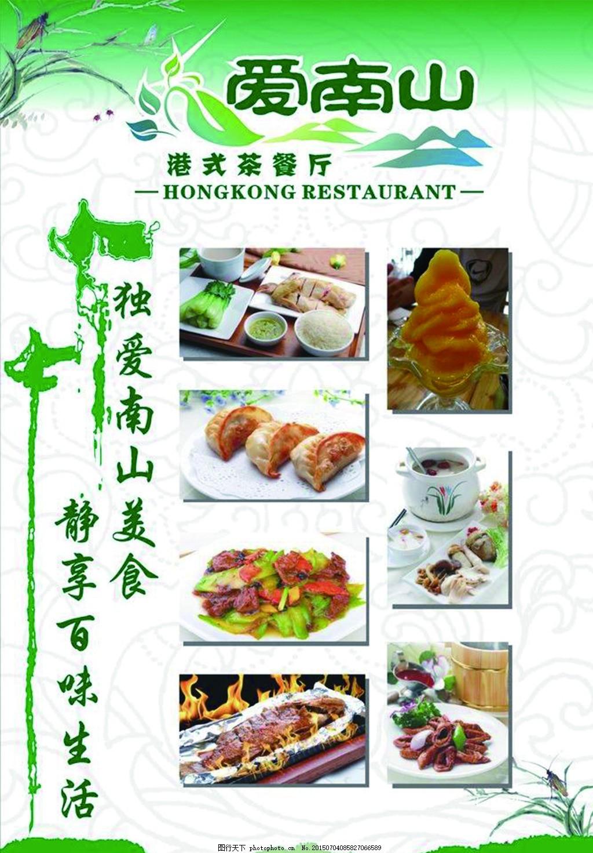 餐饮店海报 早茶 咖啡海报 饮料海报 白色