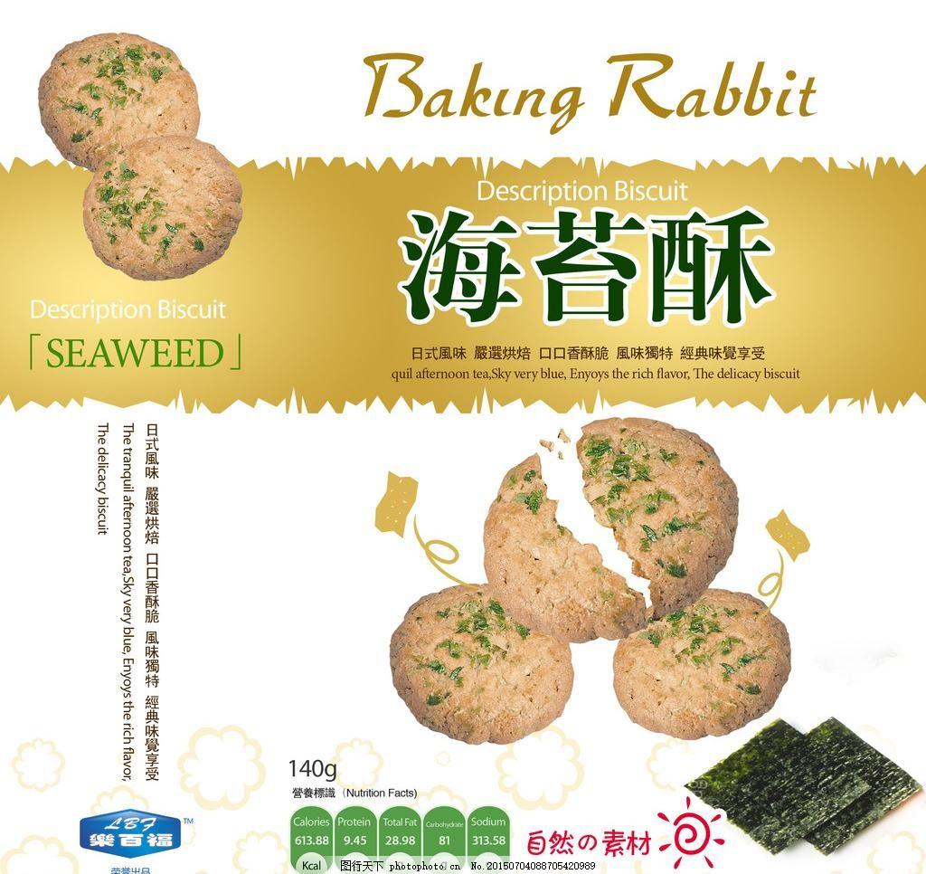 海苔酥饼干包装图片模板下载 海苔酥饼干包装图片图片下载 海苔酥饼干包装素材下载