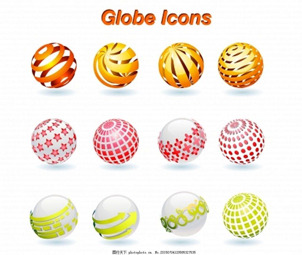 地球图标 地球 球体 圆球 ai 白色