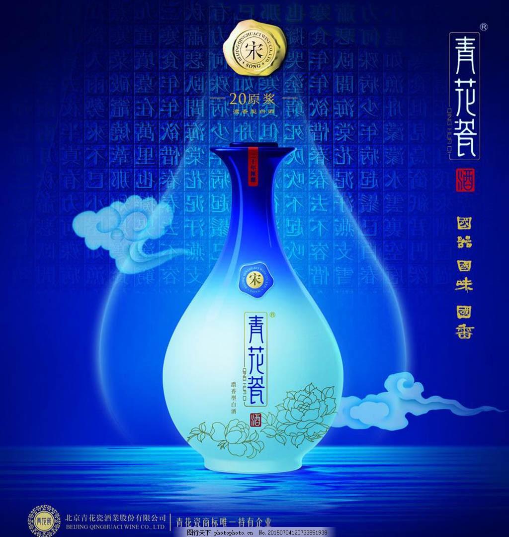 青花瓷酒宋20原浆系列海报 花纹 酒瓶 祥云 源文件 浓香 蓝色