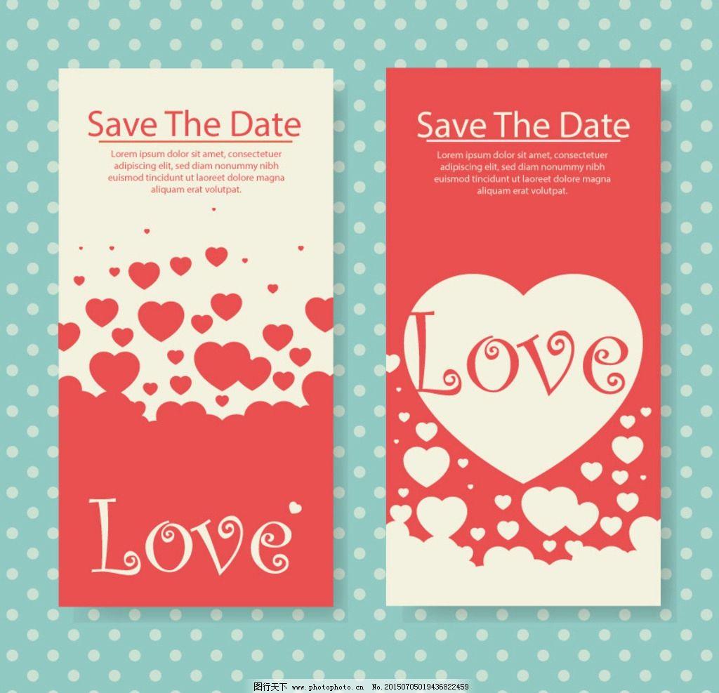 情人节请柬 心 爱心 爱旗帜 爱情 情人节卡片 书签 婚庆 婚礼