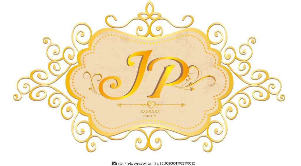 jp字母设计 婚礼logo logo      欧式婚礼logo 欧式边框 ai 白色 ai