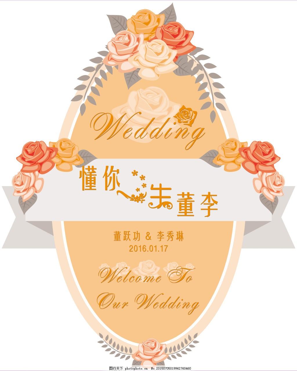 婚礼logo牌 边角 花边 婚庆 婚纱 剪影 卡通 蕾丝 欧式