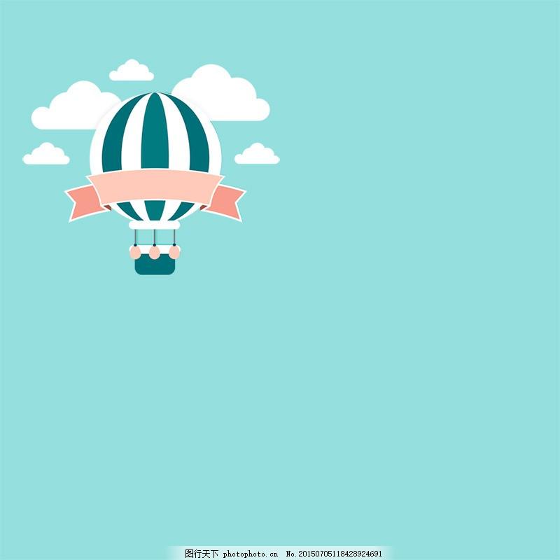 卡通清新背景 热气球 云朵 清新背景 卡通背景 简约背景 psd 青色 天