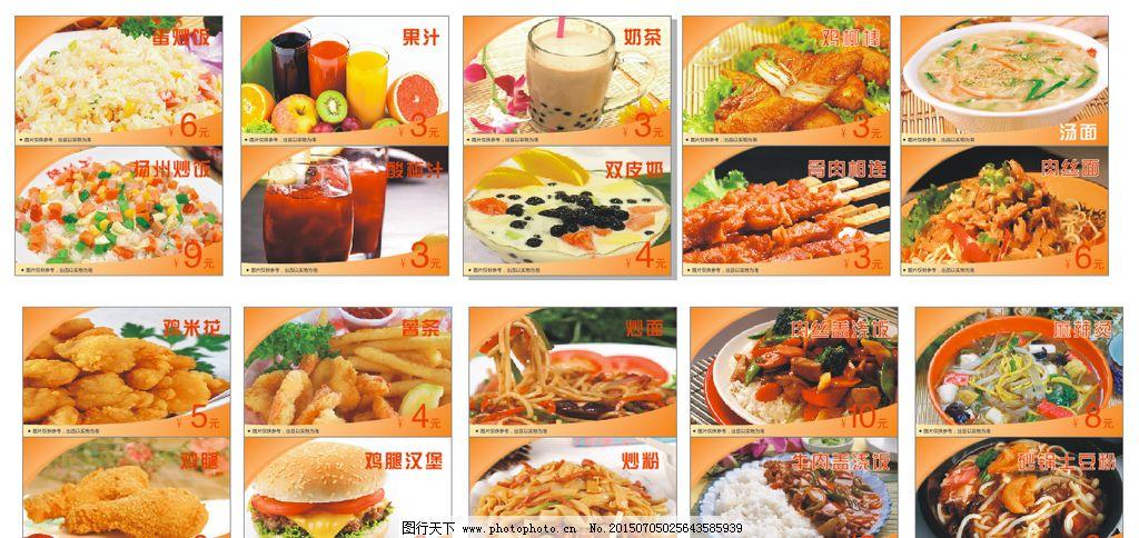 点餐灯箱 餐厅 快餐 海报 美食 设计 广告设计 海报设计 设计 生活