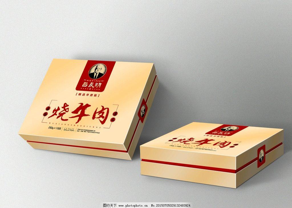 礼盒 展开图 实物 清真 盒子 纸盒 纸箱 外包装 吕长明 包装1 设计