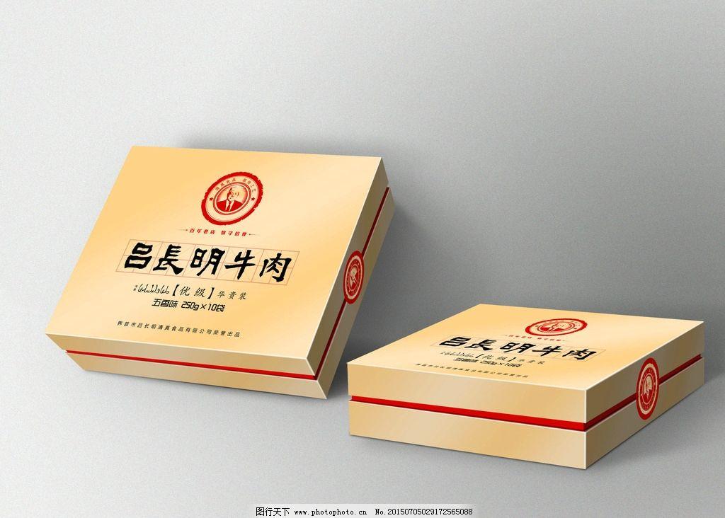 特产 牛肉 书法字 礼盒 展开图 实物 清真 盒子 纸盒 纸箱 外包装
