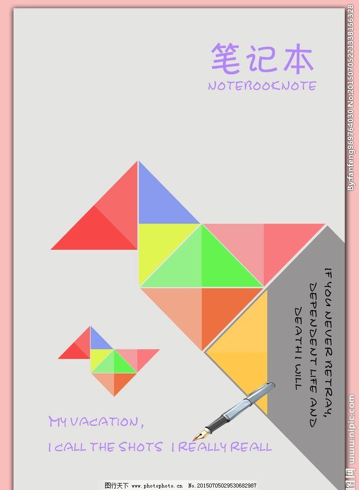 笔记本 创意笔记本 笔记本设计 笔记本封面 笔记作业本
