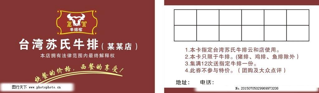 苏氏牛排卡片 台湾苏氏牛排 名片卡片 广告设计