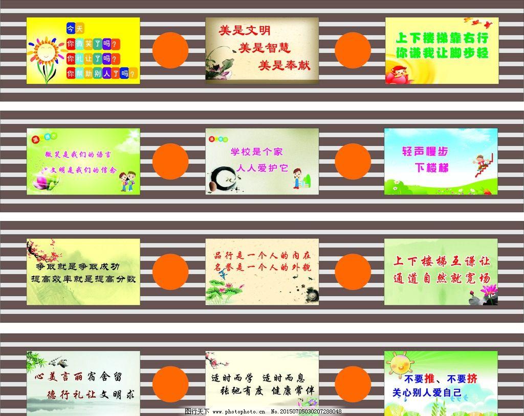楼道文化图片_展板模板_广告设计_图行天下图库