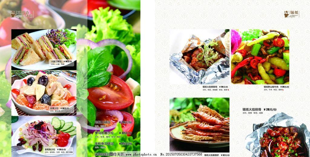 中西餐厅高档菜谱画册
