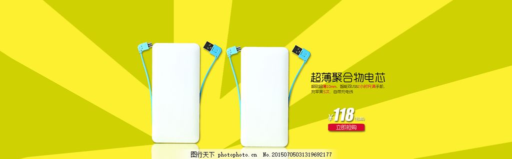 充电宝广告宣传 淘宝素材 淘宝设计 淘宝模板下载