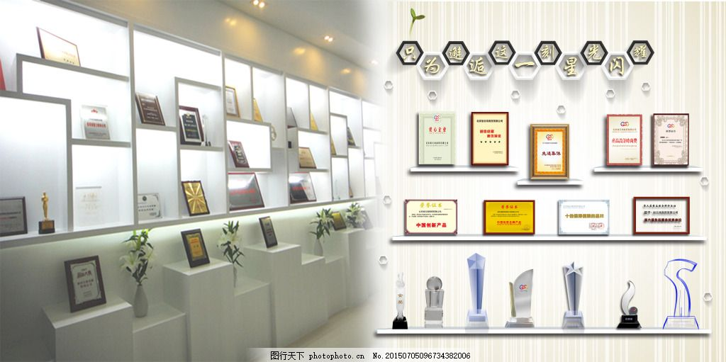 企业简约荣誉墙 荣誉证书奖杯展示墙