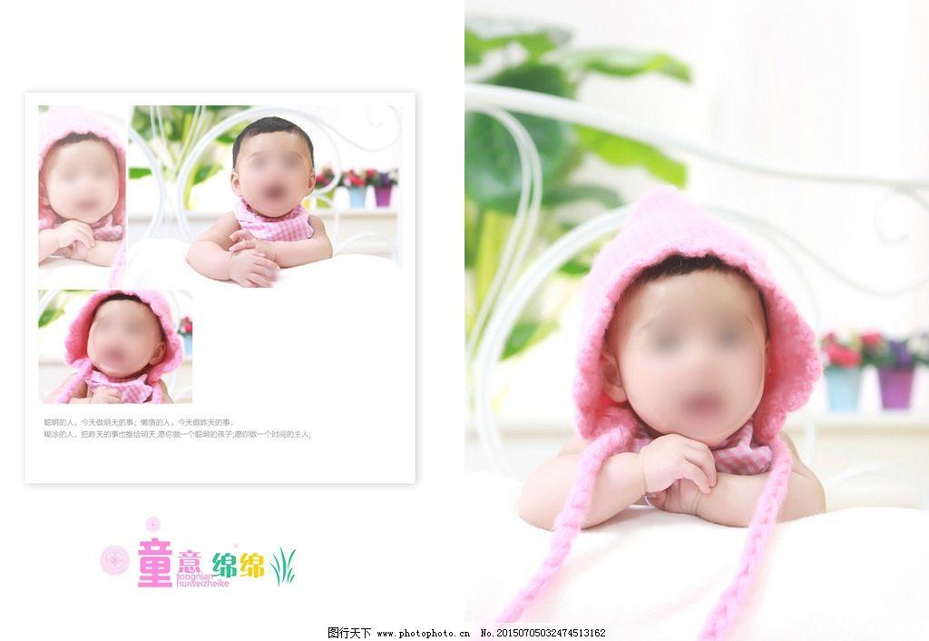 宝宝成长相册模板图片_儿童摄影模板_影楼摄影_图行