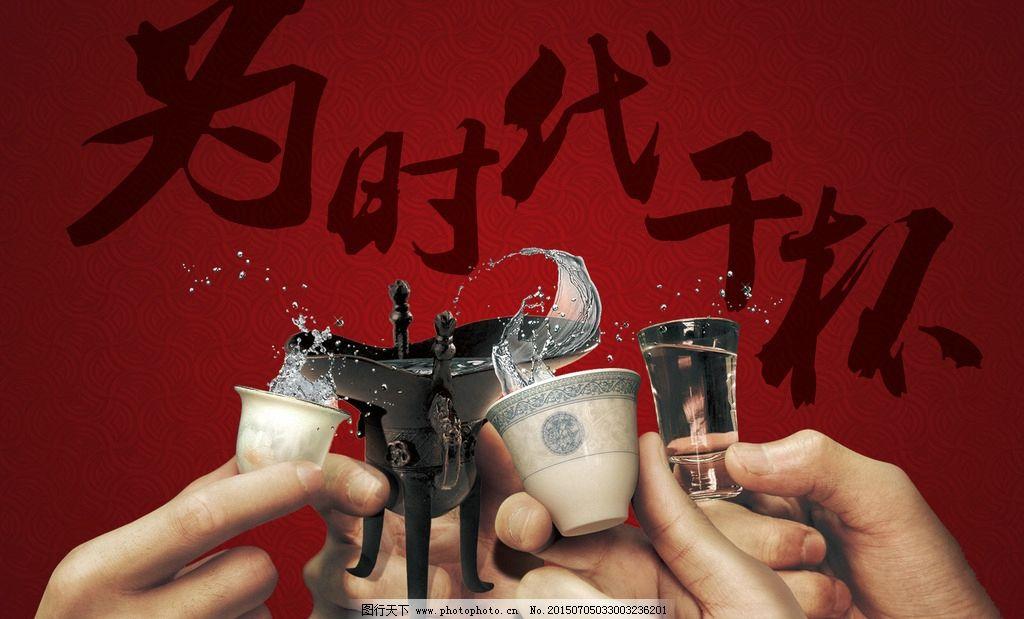 多种杯子碰杯白酒广告图片