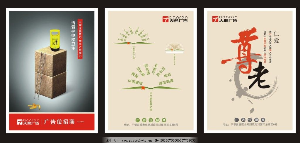 公益广告 公益广告免费下载 电梯广告 尊老 海报 环保公益海报图片