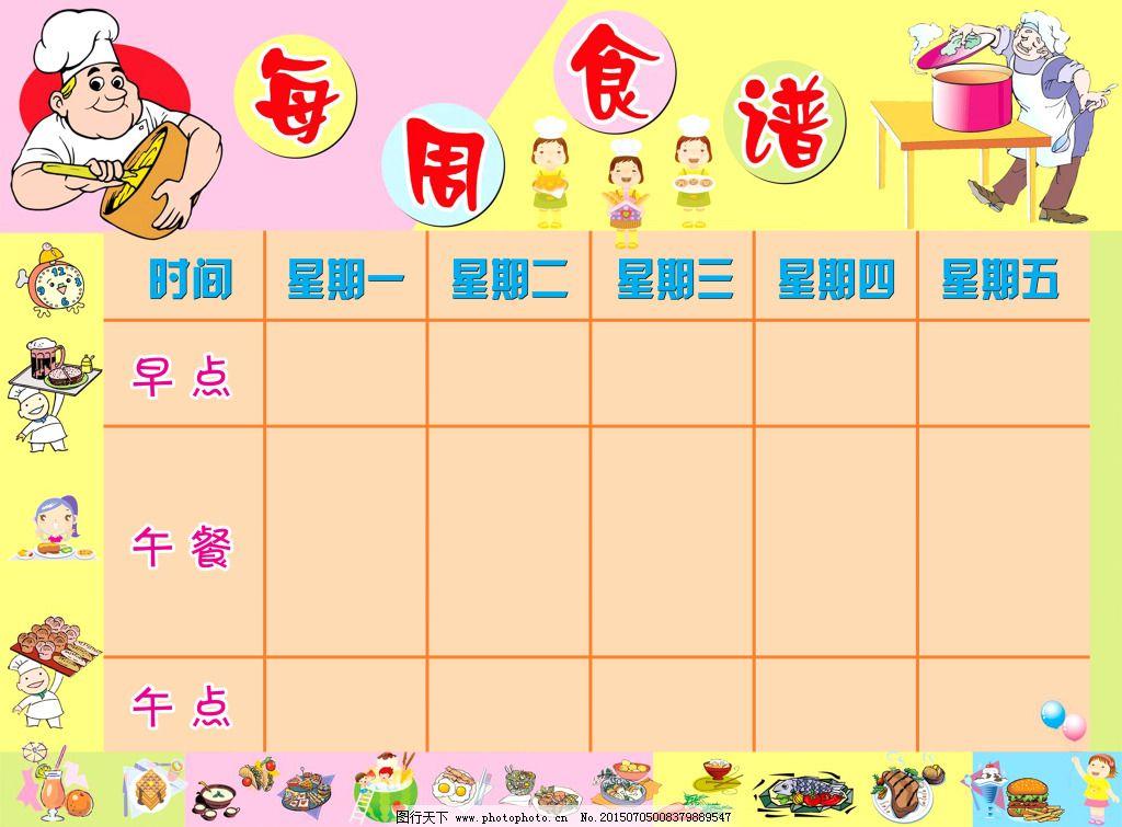 卡通人物 幼儿园食谱展板 幼儿园食谱展板 卡通人物 可爱大叔 其他