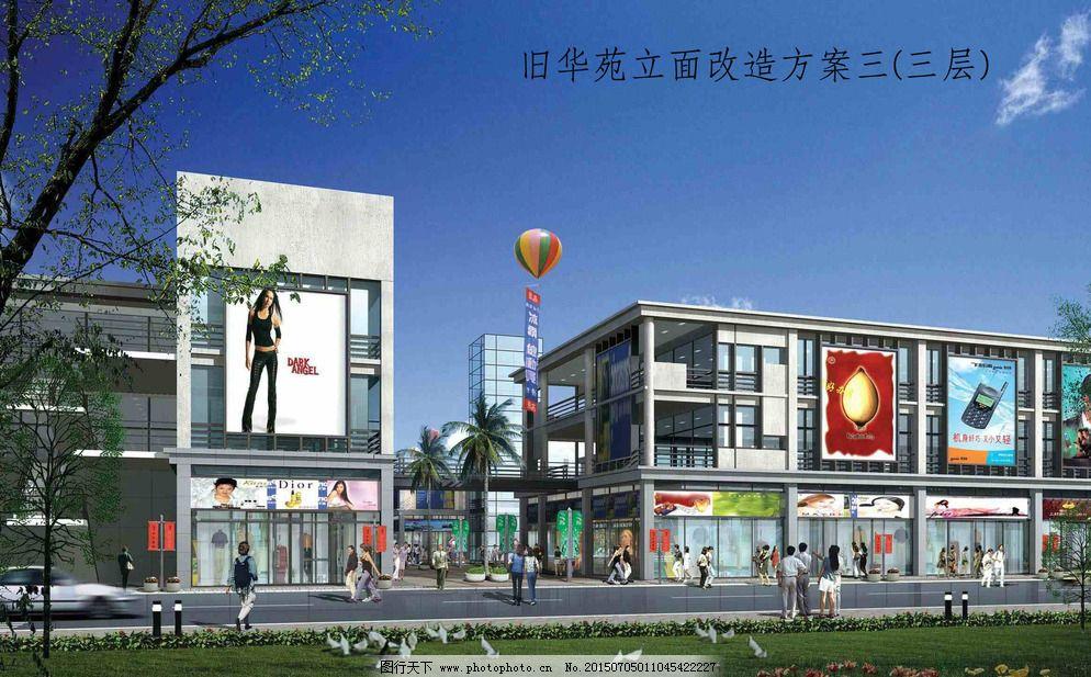 三层商铺外立面效果图图片_建筑设计_装饰素材_图行