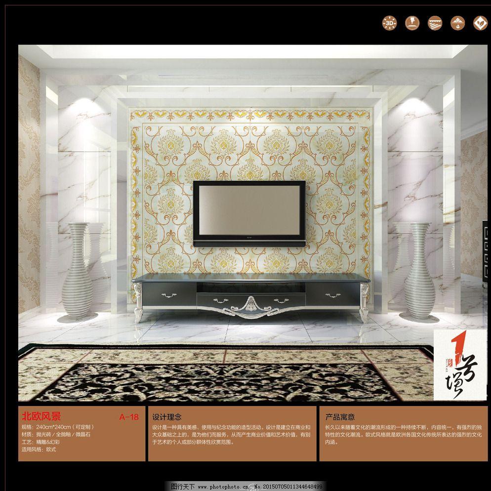 欧式电视背景墙图片_室内设计