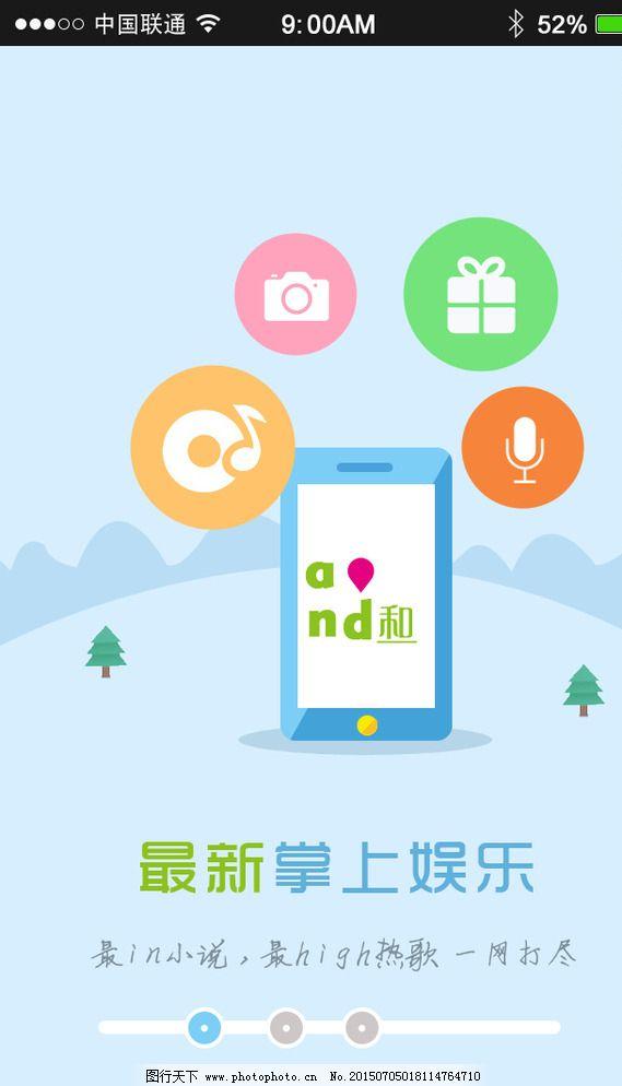 app引导页设计图片_app界面_ui界面设计_图行天下图库