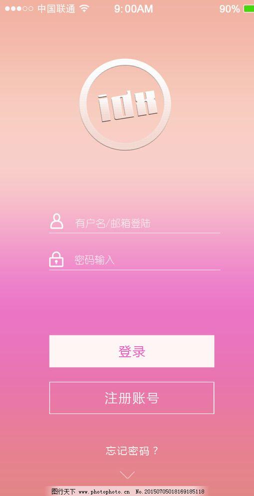 手机界面设计 清爽大气 背景 表单 移动界面设计 微网站 网站登录