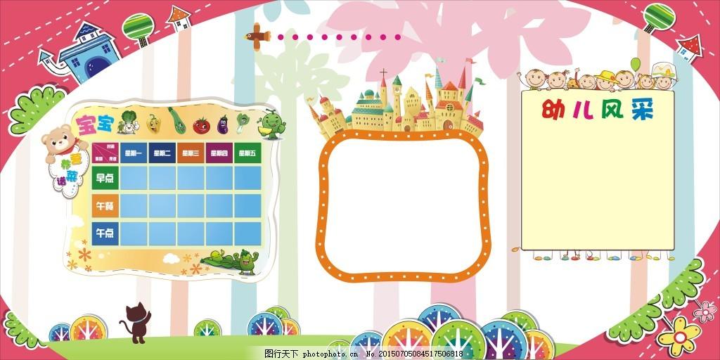 幼儿园展板 幼儿风采 宝宝营养菜谱 城堡 卡通树木 小熊 可爱背景
