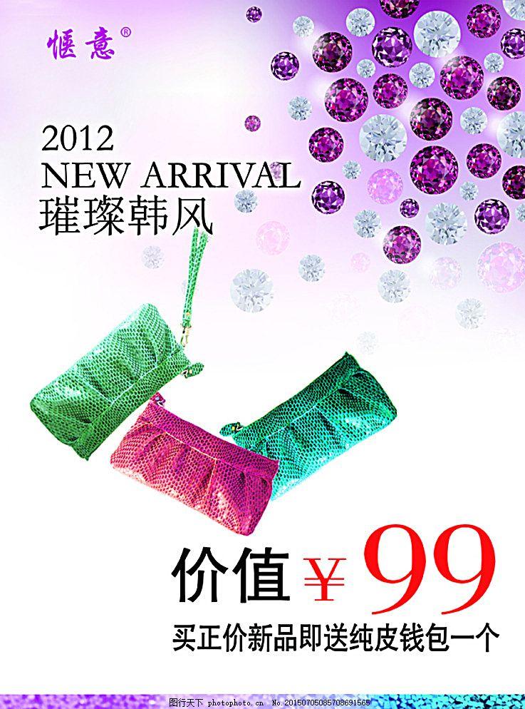 璀璨韩风送礼台卡 新品 送礼 钱包 台卡 品牌 设计 广告设计 海报设计