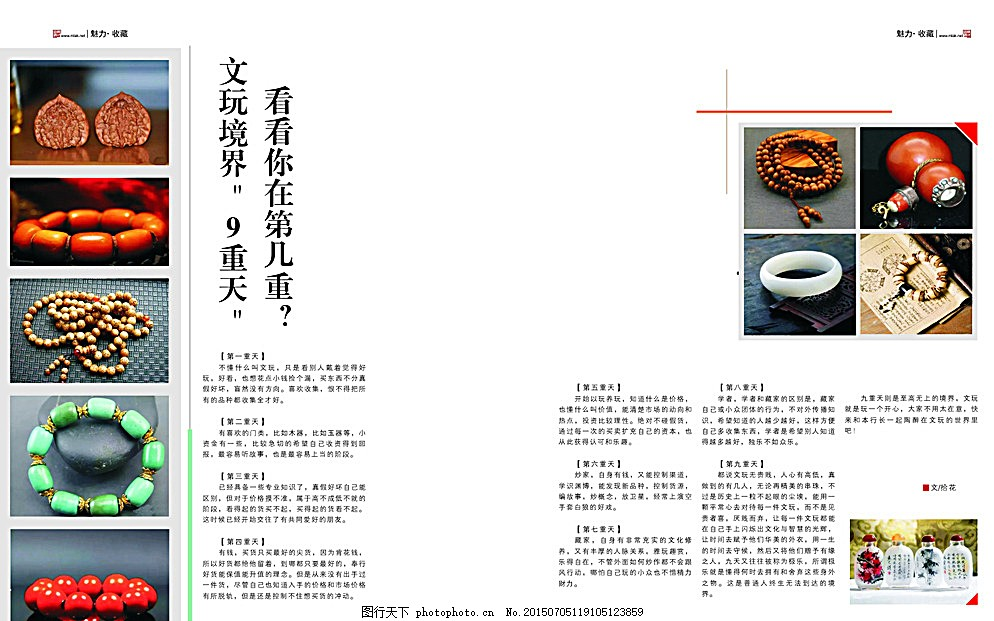 版式设计 杂志设计 排版设计 软文设计 魅力收藏 收藏品 杂志排版设计图片