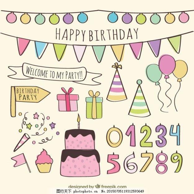 手绘生日快乐元素 生日 聚会 生日快乐 一方面 蛋糕 手工绘制的 快乐