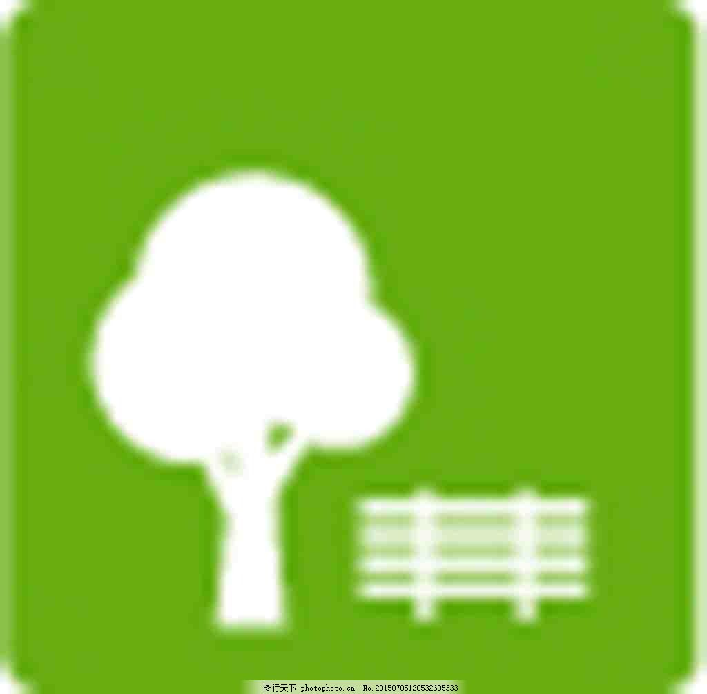 公共标识 公园休息区 安全 创意设计 绿色背景 标牌 标志 标志图标图片